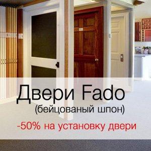 Двери FADO -50% на установку