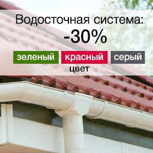 Водосточная система -30%: зеленый, красный, серый цвета