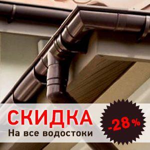 Водостоки скидка -28%