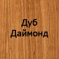Дуб Даймонд