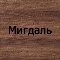 Мигдаль