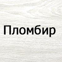 Пломбир